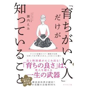 【湘南 蔦屋書店 売れ筋】「育ちがいい人」だけが知っていること /諏内 えみ|shonan-tsutayabooks