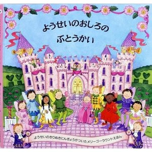 【児童書コンシェルジュが紹介する、今こそ楽しめる絵本】ようせいのおしろのぶとうかい(メリーゴーラウンドえほん)/マギー・ベイトソン|shonan-tsutayabooks