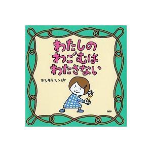 【湘南 蔦屋書店 売れ筋】わたしのわごむはわたさない/ヨシタケシンスケ|shonan-tsutayabooks