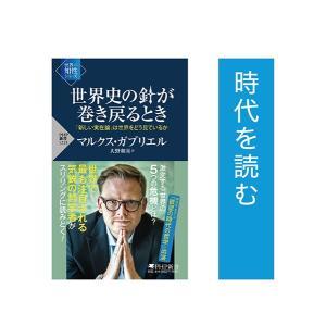 【#こういうときこそ本を読もう】世界史の針が巻き戻るときー「新しい実在論」は世界をどう見ているか ー/マルクス・ガブリエル|shonan-tsutayabooks