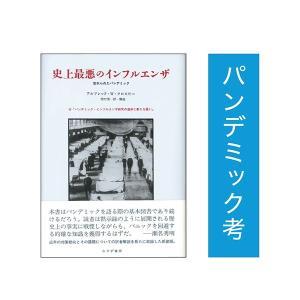 【#こういうときこそ本を読もう】史上最悪のインフルエンザー忘れられたパンデミックー 新装版/アルフレッド・W.クロスビ−|shonan-tsutayabooks