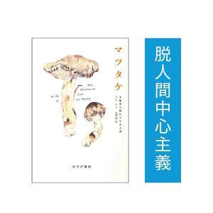 【#こういうときこそ本を読もう】マツタケー不確実な時代を生きる術ー/ アナ・チン|shonan-tsutayabooks