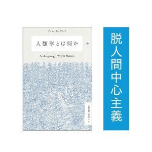 【#こういうときこそ本を読もう】人類学とは何か/ティム・インゴルド|shonan-tsutayabooks