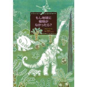 【ほんやのほん(朝日新聞デジタル「&w」)掲載】もし地球に植物がなかったら?/きねふちなつみ、真鍋真、ジョン・ブルタン|shonan-tsutayabooks