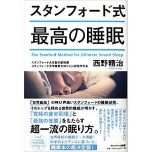 【ビジネスコンシェルジュが紹介する、今だから読みたい本】スタンフォード式最高の睡眠/西野精治|shonan-tsutayabooks
