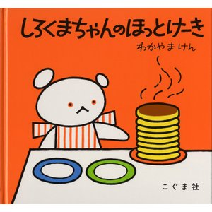 【児童書コンシェルジュが紹介する、今こそ楽しめる絵本】しろくまちゃんのほっとけーき/わかやまけん|shonan-tsutayabooks