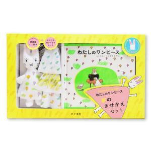 【児童書コンシェルジュが紹介する、今こそ楽しめる絵本】わたしのワンピース 夢のきせかえセット/にしまきかやこ|shonan-tsutayabooks