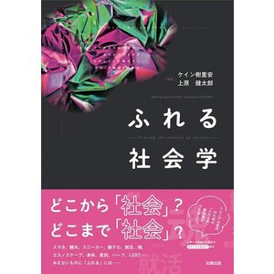 【人文コンシェルジュが紹介する、今こそ読みたい本】ふれる社会学/ケイン樹里安、上原健太郎|shonan-tsutayabooks