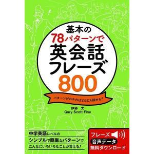 【語学コンシェルジュが紹介する、今こそ読みたい本】基本の78パターンで 英会話フレーズ800/Fine Gary Scott、ファイン ゲーリー・スコット、伊藤 太|shonan-tsutayabooks