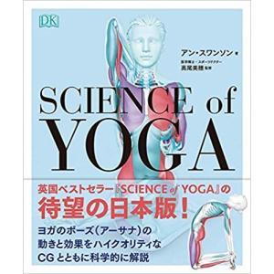 【ヨガコンシェルジュおすすめ】サイエンス・オブ・ヨガ  (日本語)/アン・スワンソン|shonan-tsutayabooks