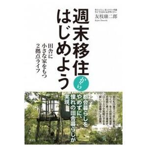 【LIFE 相場正一郎さんフェア】週末移住からはじめよう/友枝康二郎|shonan-tsutayabooks