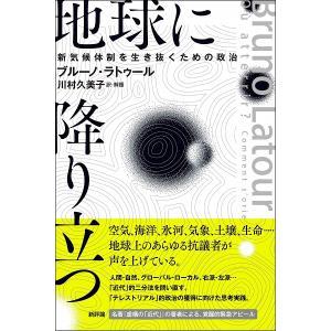 【#こういうときこそ本を読もう】地球に降り立つ:新気候体制を生き抜くための政治/ブルーノ・ラトゥール shonan-tsutayabooks
