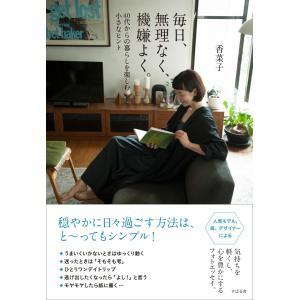 【暮らしコンシェルジュおすすめ】毎日、無理なく、機嫌よく。/香菜子|shonan-tsutayabooks