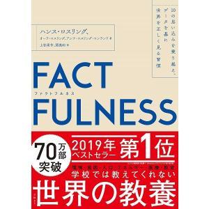 【話題本】FACTFULNESS 10の思い込みを乗り越え、データを基に世界を正しく見る習慣 / ハンス・ロスリング|shonan-tsutayabooks