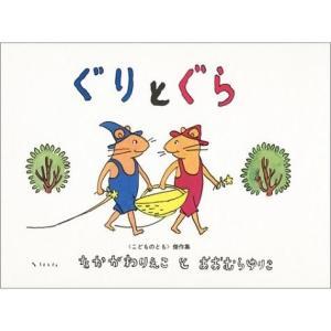 【児童書コンシェルジュが紹介する、今こそ楽しめる絵本】ぐりとぐら/なかがわりえこ、おおむらゆりこ|shonan-tsutayabooks