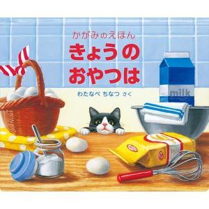 【児童書コンシェルジュが紹介する、今こそ楽しめる絵本】かがみのえほん きょうのおやつは/わたなべちなつ|shonan-tsutayabooks
