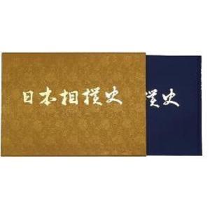 【昭和戦前に農林大臣や貴族院副議長を歴任した政治家でもあった酒井忠正伯爵が執筆した相撲研究のバイブル。】日本相撲史 上・中(分売不可) /酒井忠正 shonan-tsutayabooks