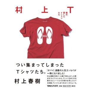 【話題本】村上T  僕の愛したTシャツたち/村上春樹|shonan-tsutayabooks