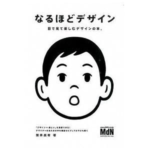 【湘南 蔦屋書店 売れ筋】なるほどデザイン/筒井美希|shonan-tsutayabooks