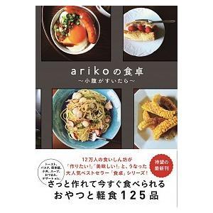 【湘南 蔦屋書店 売れ筋】arikoの食卓〜小腹が空いたら〜/ariko|shonan-tsutayabooks