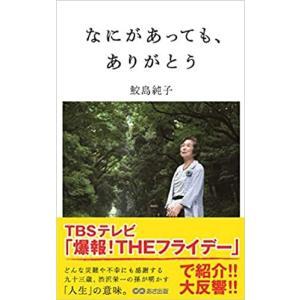 【ヨガコンシェルジュおすすめ】なにがあってもありがとう/鮫島 純子|shonan-tsutayabooks