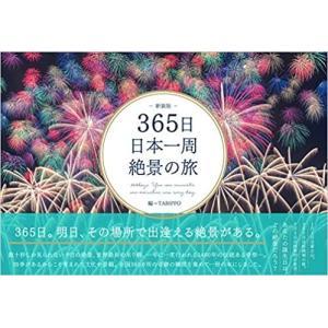 【旅行コンシェルジュおすすめ】新装版 365日 日本一周絶景の旅/TABIPPO