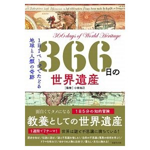 【旅行コンシェルジュおすすめ】366日の世界遺産/小林克己|shonan-tsutayabooks