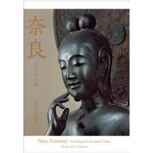 【奈良を生涯のテーマとした入江泰吉の初期から晩年にいたる代表作の数々を大判で収録。】奈良 古色大和路/入江泰吉 shonan-tsutayabooks