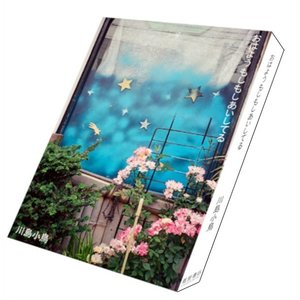 【川島小鳥が8歳から住んでいる東京を舞台にキャリア初期からの未発表作品を多く含む写真集。】おはようもしもしあいしてる 通常版/川島小鳥 shonan-tsutayabooks