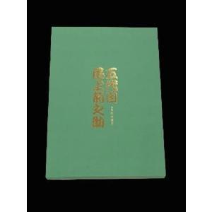 【現代の歌舞伎界を代表する役者・五代目 尾上菊之助の初写真集。】五代目 尾上菊之助 通常版/尾上菊之助 shonan-tsutayabooks