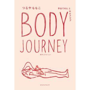 【ヨガコンシェルジュおすすめ】BODY JOURNEY 手あての人とセルフケア/つるやももこ|shonan-tsutayabooks