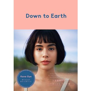 Down to Earth【初回特典ポストカード(限定)付き】/大屋夏南