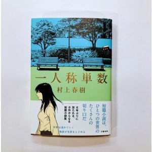 【6年ぶりに放たれる、8作からなる短篇小説集】一人称単数/村上春樹|shonan-tsutayabooks