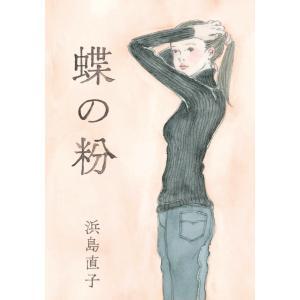 【限定ポストカード付き】蝶の粉/浜島直子|shonan-tsutayabooks