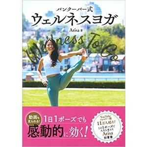 【ヨガコンシェルジュおすすめ】バンクーバー式 ウェルネスヨガ/Arisa|shonan-tsutayabooks