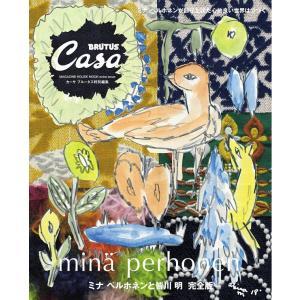 【暮らしコンシェルジュおすすめ】Casa BRUTUS特別編集 ミナ ペルホネンと皆川 明 完全版/マガジンハウス(編集)|shonan-tsutayabooks