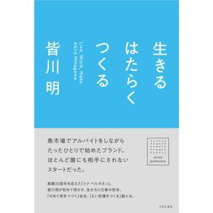 【暮らしコンシェルジュおすすめ】生きる はたらく つくる/皆川明|shonan-tsutayabooks