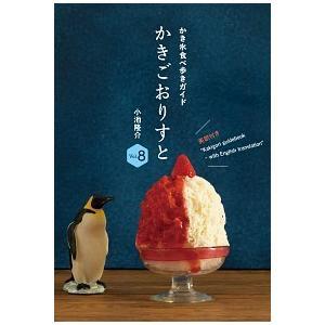 【雑誌コンシェルジュおすすめ】かきごおりすと vol.8/小池隆介|shonan-tsutayabooks