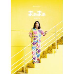 【雑誌コンシェルジュおすすめ】まぁまぁマガジン23号/表紙写真・川島小鳥|shonan-tsutayabooks