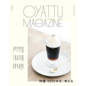 【雑誌コンシェルジュおすすめ】おやつマガジン issue#2(2020年を、考える)|shonan-tsutayabooks