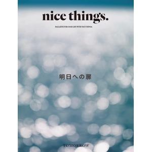 【雑誌コンシェルジュおすすめ】nice things.(ナイスシングス)|shonan-tsutayabooks