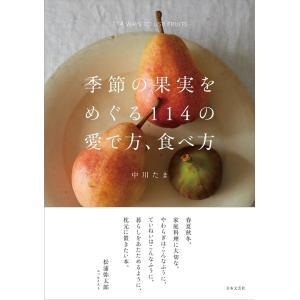 【湘南料理塾】2月28日金曜日 10:30〜13:00 中川たまクラス:「たまさんの 果実の愛で方、...