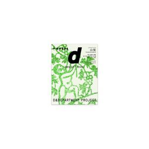 【旅行コンシェルジュおすすめ】d design travel 山梨/D&DEPARTMENT PROJECT (編集)|shonan-tsutayabooks