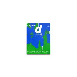 【旅行コンシェルジュおすすめ】d design travel 京都/D&DEPARTMENT PROJECT (編集)|shonan-tsutayabooks