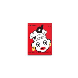【旅行コンシェルジュおすすめ】d design travel 愛知/D&DEPARTMENT PROJECT (編集)|shonan-tsutayabooks
