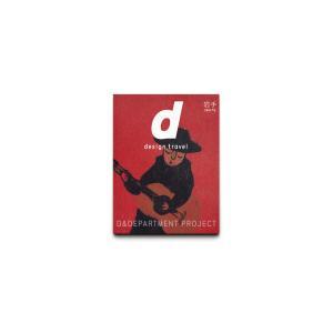 【旅行コンシェルジュおすすめ】d design travel 岩手/D&DEPARTMENT PROJECT (編集)|shonan-tsutayabooks