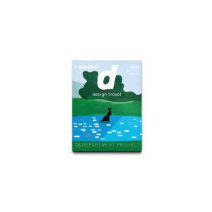 【旅行コンシェルジュおすすめ】d design travel 静岡/D&DEPARTMENT PROJECT (編集)|shonan-tsutayabooks