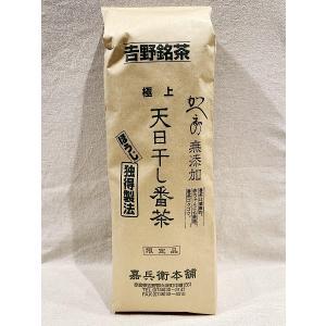 嘉兵衛本舗 番茶|shonan-tsutayabooks