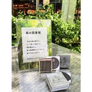 【蔦屋書店 限定販売】10 MINUTES AROMA hibi   森の図書館|shonan-tsutayabooks