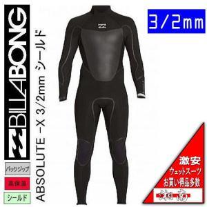 処分価格!  ビラボンアブソリュートX シール加工をプラスした防浸水性の高い上位フルスーツです! 通...